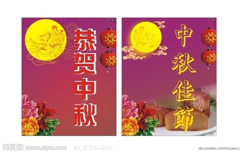 版主群祝福大家中秋节快乐
