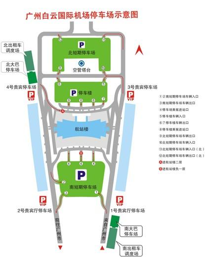 玩家集合地点(2):广州花都(新白云)飞机场&