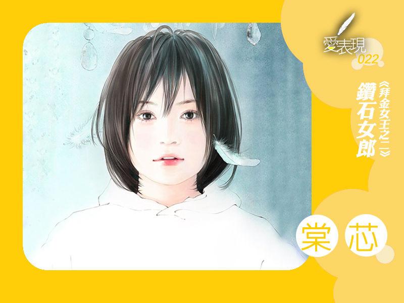 手绘小说封面(二)